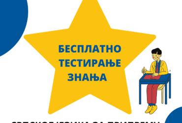 Besplatno testiranje znanja srpskog jezika za prijemni ispit