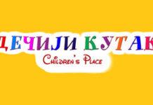 Predškolska ustanova ''Dečiji kutak''