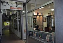 "Oftalmološka ordinacija ""Optika Nikolić"""