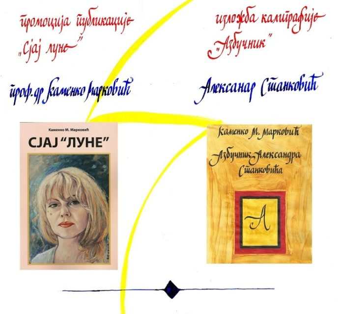 Publikacija i izložba