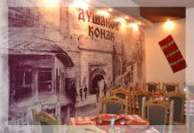 "Restoran ""Dušanov konak"""