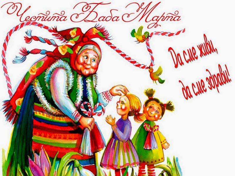 Baba Marta Naissus Info