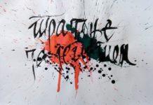 "Izložba kaligrafije ""Ona živi"" u kafe galeriji Paris Art"