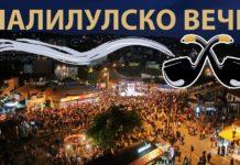 Palilusko veče, poster; Foto: GO Palilula