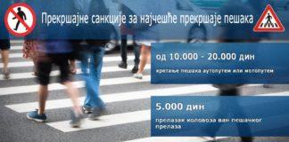 Foto: MUP Republike Srbije