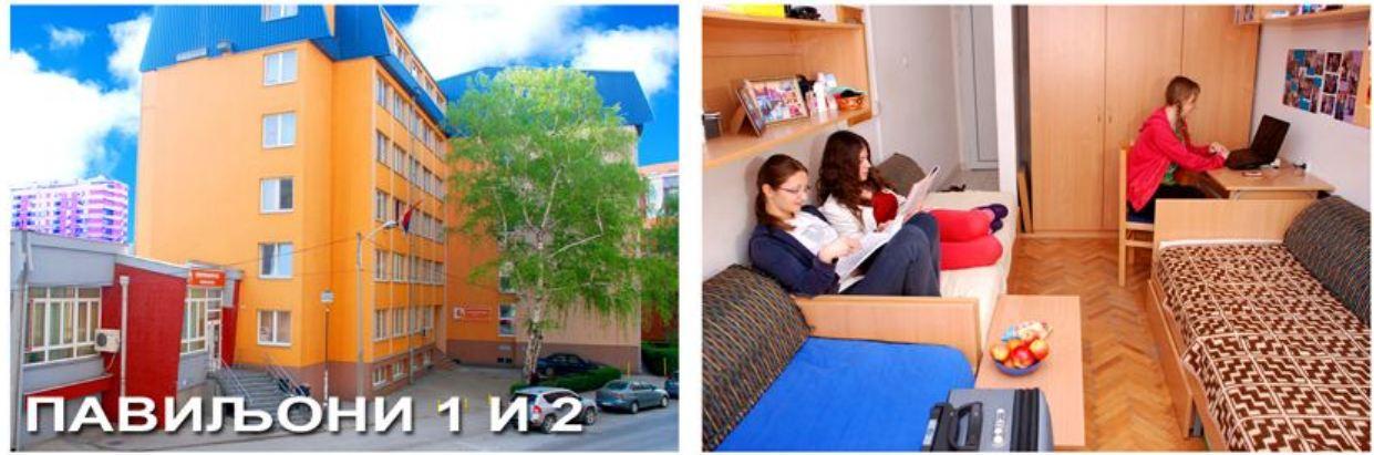 Studentski centar Niš; Paviljon 1 i 2 kof Pravnog i Ekonomskog fakulteta
