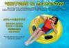 """Akcija """"Čitam i plivam"""" i ove godine na niškom bazenu Čair"""