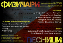 Pesničko veče fizičara Srbije