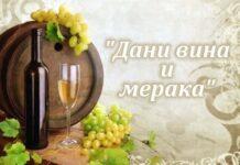 """Sedamnaesti put po redu manifestacija """"Dani vina i meraka"""" u Niškoj Banji"""