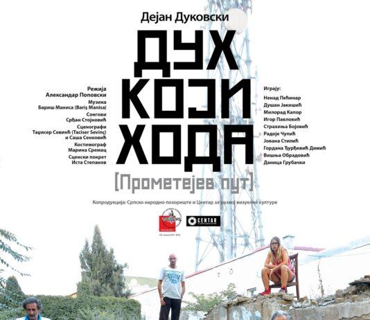"""Gostovanje Srpskog narodnog pozorišta sa predstavom """"Duh koji hoda""""."""