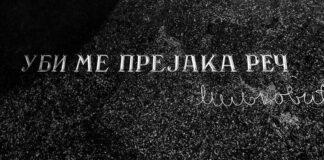 Obeležavanje godišnjice smrti Branka MIljkovića