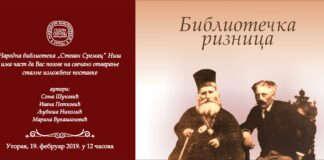 "Narodna biblioteka ""Stevan Sremac"" obeležava 140 godina od osnivanja"