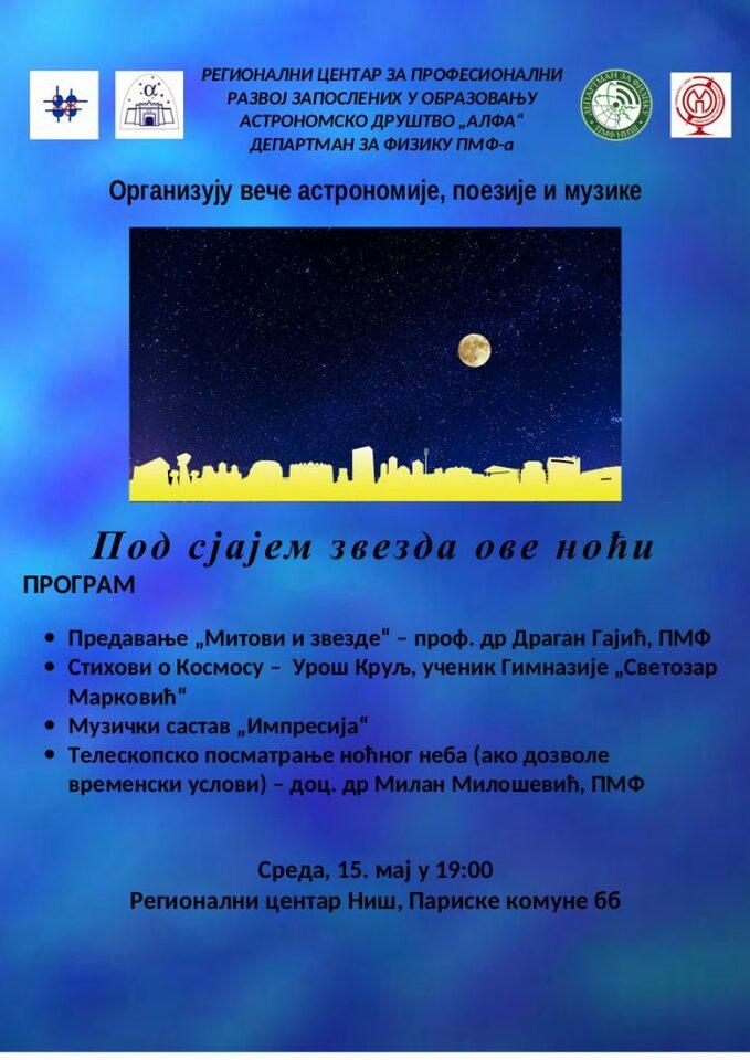 """Astronomsko društvo """"Alfa"""""""