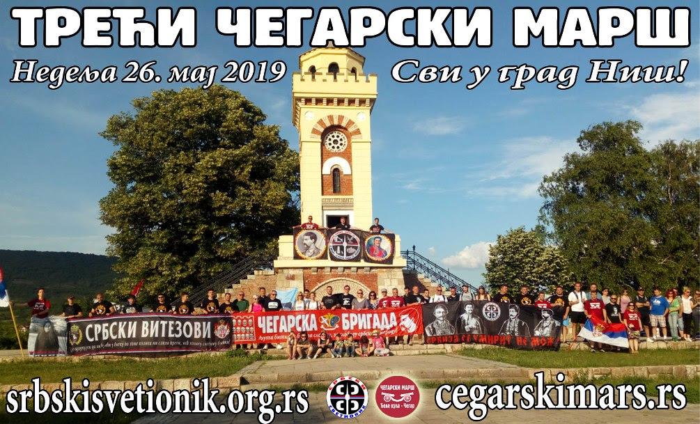 Treći Čegarski marš