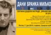 Dani Branka Miljkovića