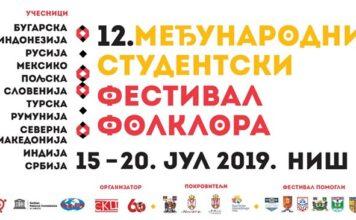 XII Međunarodni Studentski Festival Folklora