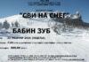 Akcija Svi na sneg