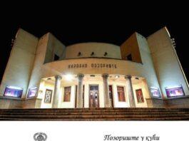 Narodno pozorište Niš
