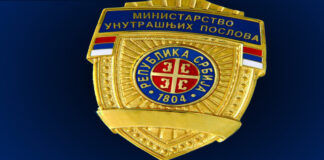 Ministarstvo unutrašnjih poslova