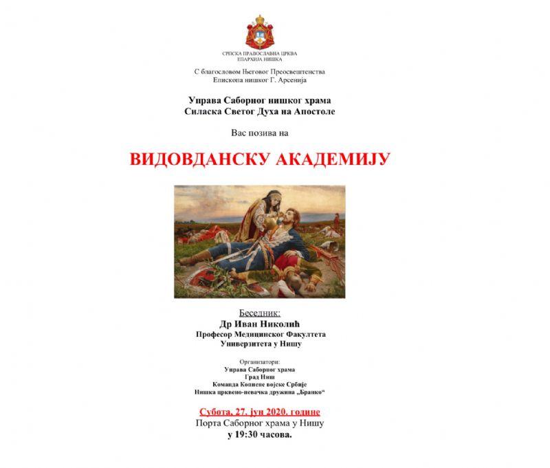 vidovdanska akademija