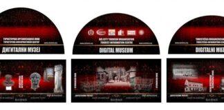 digitalni muzej