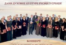 Patrijaršijski hor Ruske pravoslavne crkve